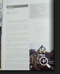 건축사 &nbsp; <a href='http://img.monotower.com/magazine_201011.pdf' target='_blank'><img src='http://img.monotower.com/btn_pdf.jpg'></a>